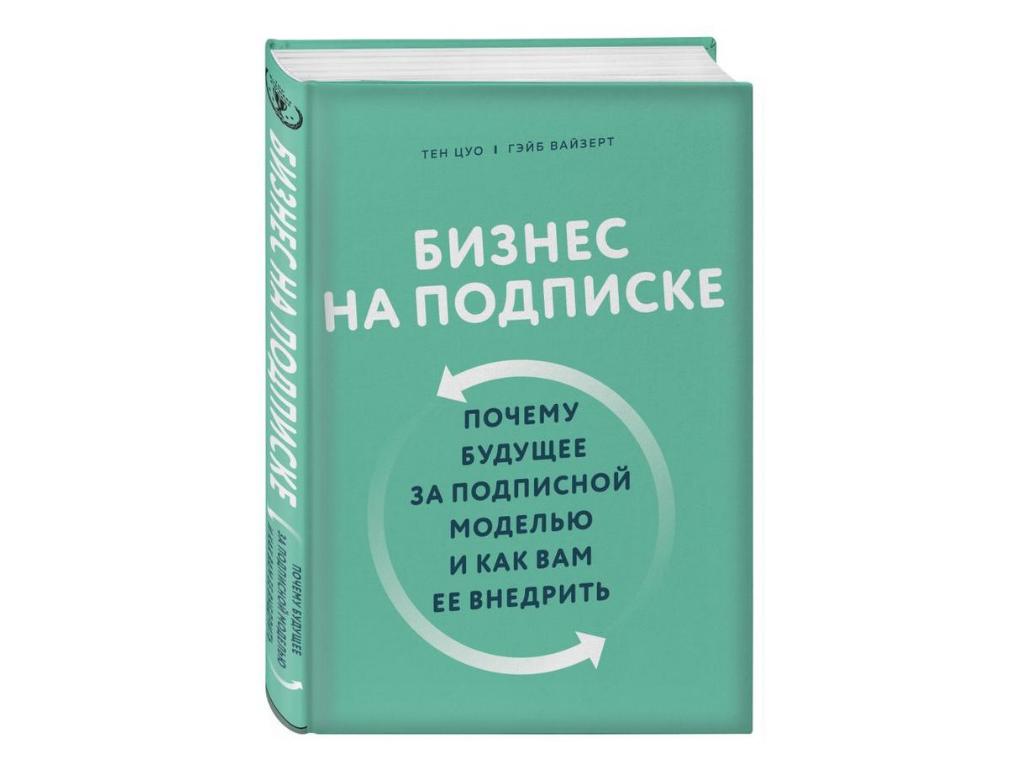 Бизнес по подписке. Почему будущее за подписной моделью? Книга августа