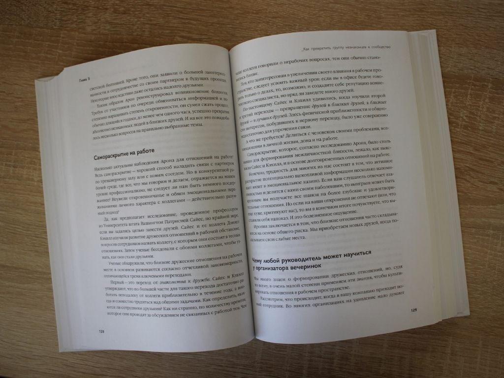 Работа повышенной комфортности. Книги февраля