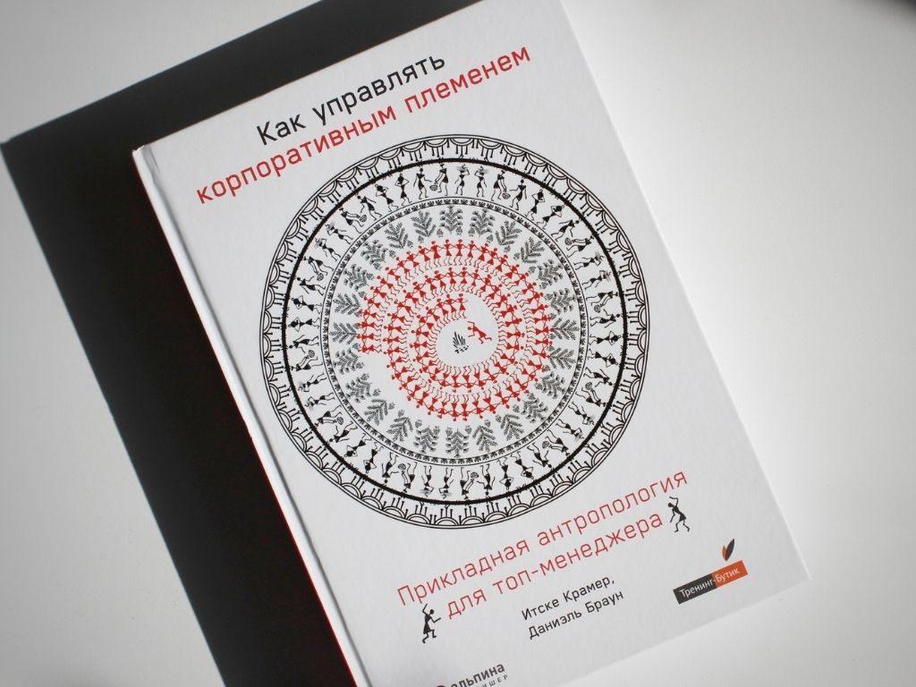 Меняем бизнес-модель и управляем корпоративным племенем. Книги марта