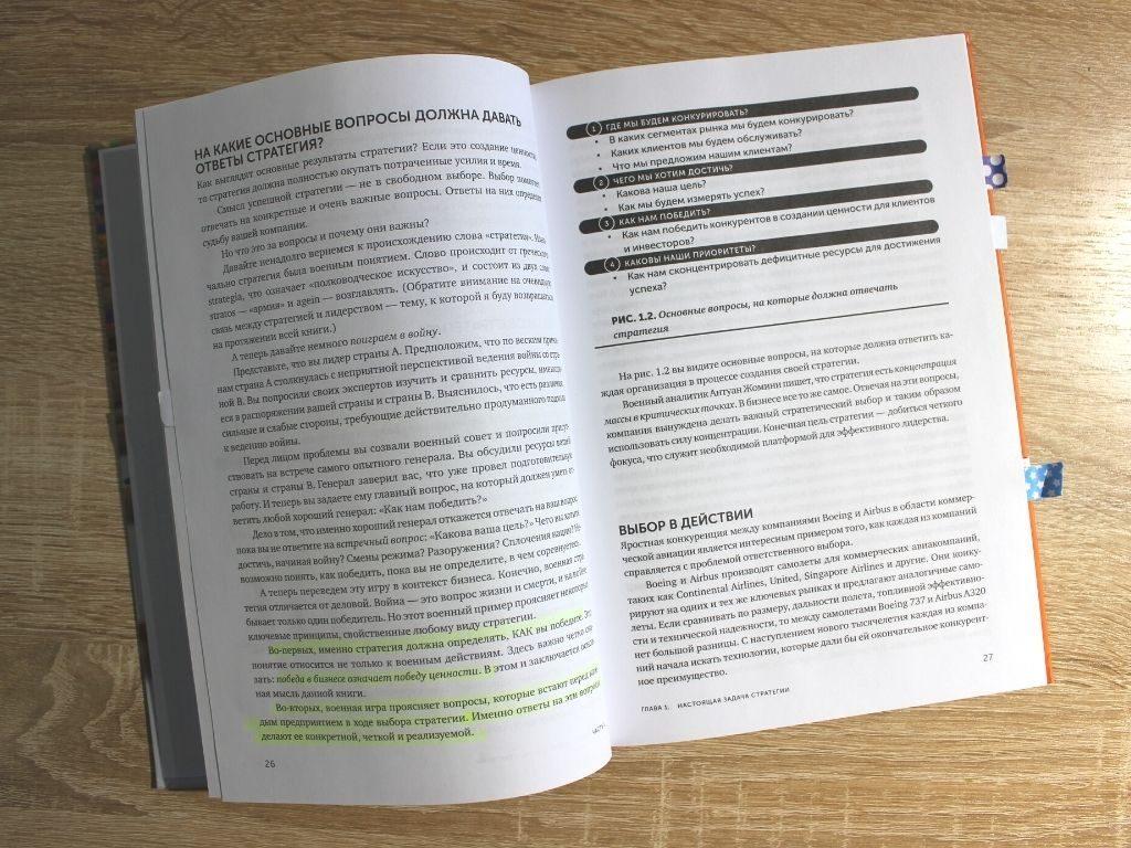 Стратегия создания устойчивого конкурентного преимущества. Книга августа 2021